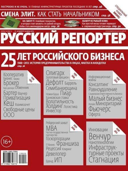 Русский репортер №22 (июнь 2013)
