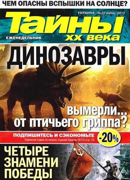 Тайны ХХ века №22 (июнь 2013)