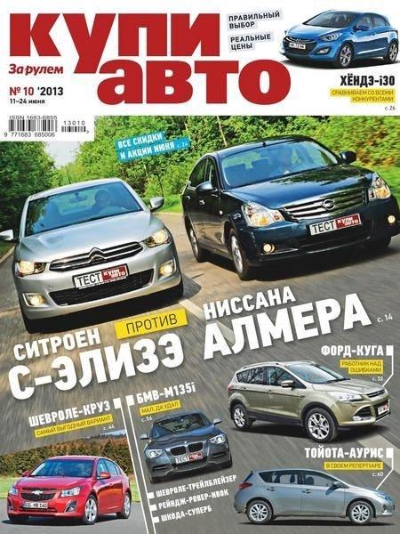Купи авто №10 (июнь 2013)