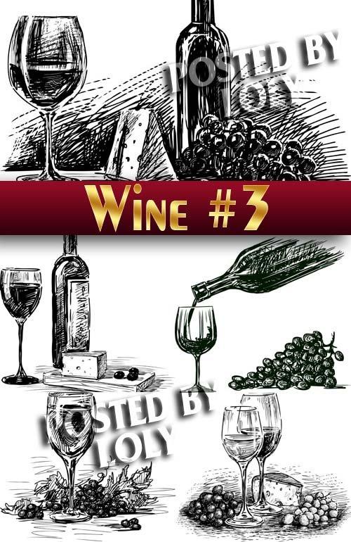 Векторное Вино #3 - Векторный клипарт