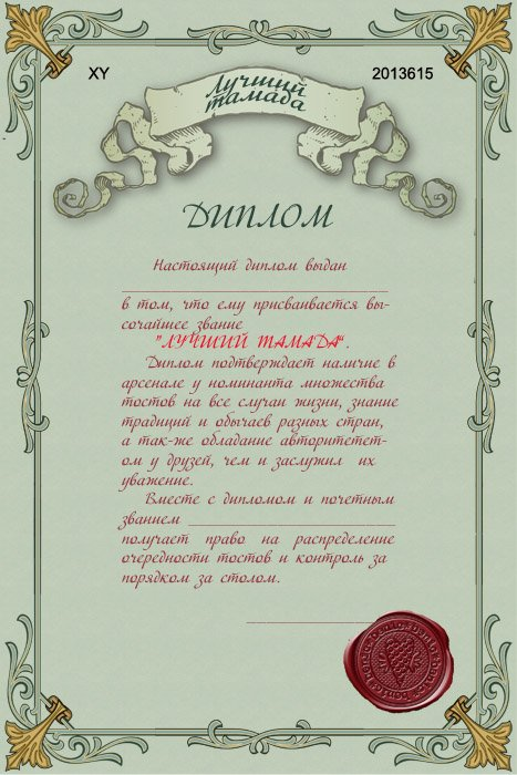 Бланк шуточного  диплома -  Лучший тамада