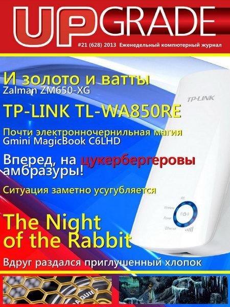 UPgrade №21 (июнь 2013)