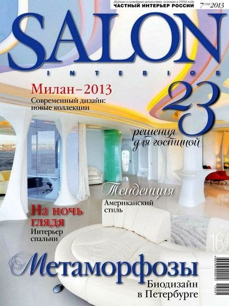 Salon-interior №7 (июль 2013)