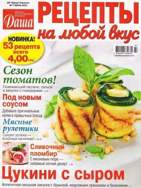 Даша. Рецепты на любой вкус №7 (июль 2013)