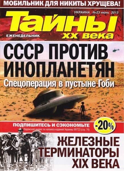 Тайны ХХ века №23 (июнь 2013)
