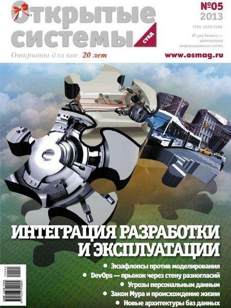Открытые системы №5 (июнь 2013)