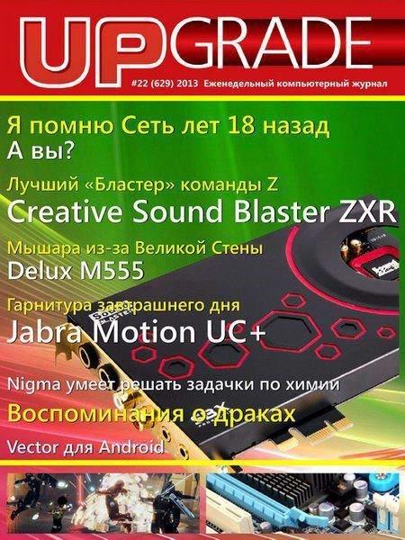 UPgrade №22 (июнь 2013)