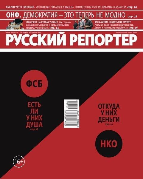 Русский репортер №24 (июнь 2013)