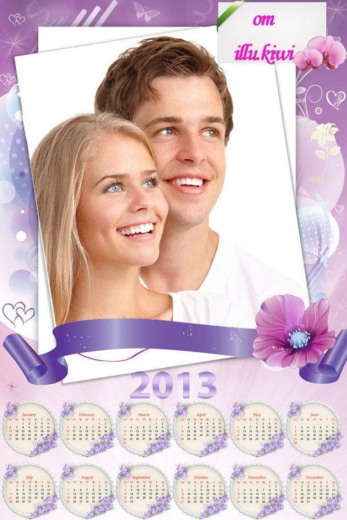 Календарь на 2013 год – Самая счастливая пара на свете