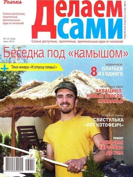 Делаем сами №12 (июнь 2013) Украина