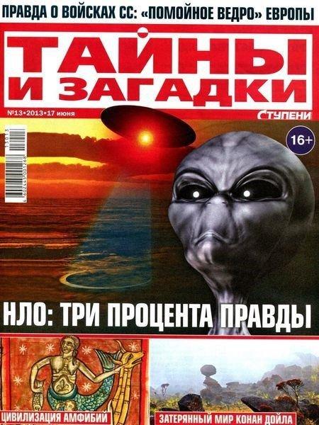 Тайны и загадки №13 (июнь 2013)