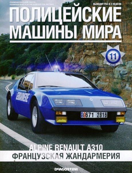 Полицейские машины мира №11 (июнь 2013)