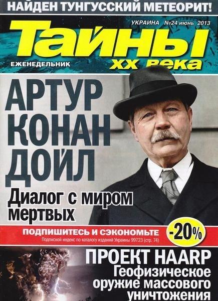 Тайны ХХ века №24 (июнь 2013)