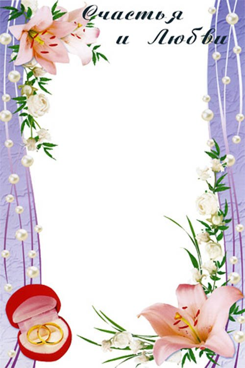 Рамки для оформления с днем свадьбы