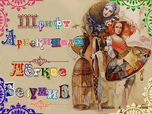 Интересные декоративные русские шрифты