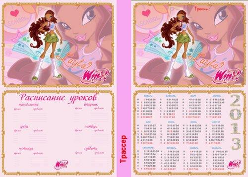 Комплект бланк расписания уроков для школы и календарь – волшебницы Винкс