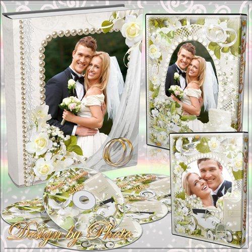 Свадебный набор: фотокнига, задувка и обложка на DVD диск - Наша Свадьба