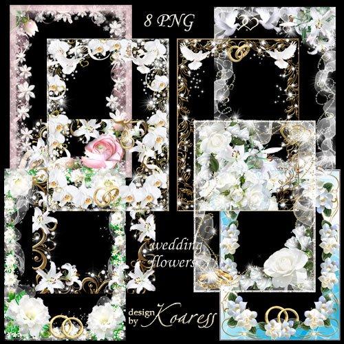 Набор свадебных фоторамок - Как прекраснен свадебный букет