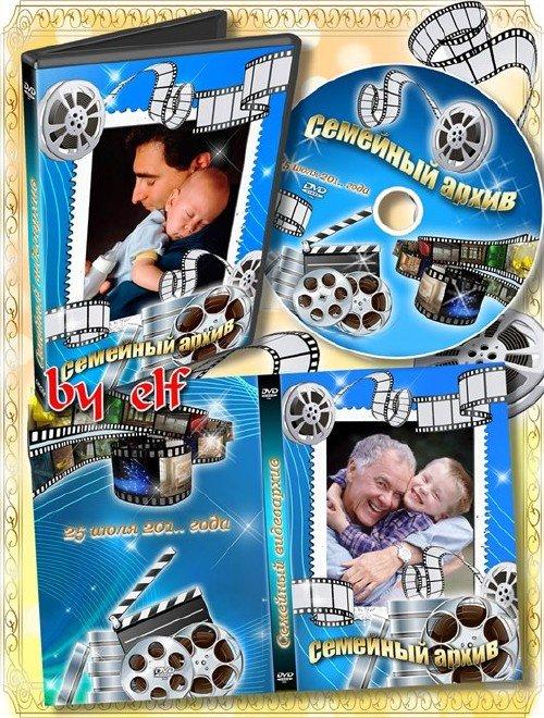 Обложка DVD и задувка на диск для семейного видео