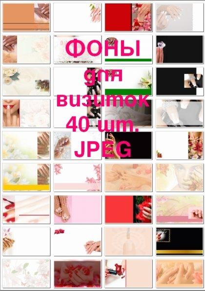 Фоны для визиток: маникюр. 40 JPEG