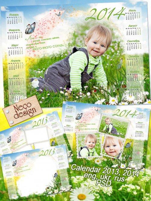 Летний календарь с ромашками - В поле