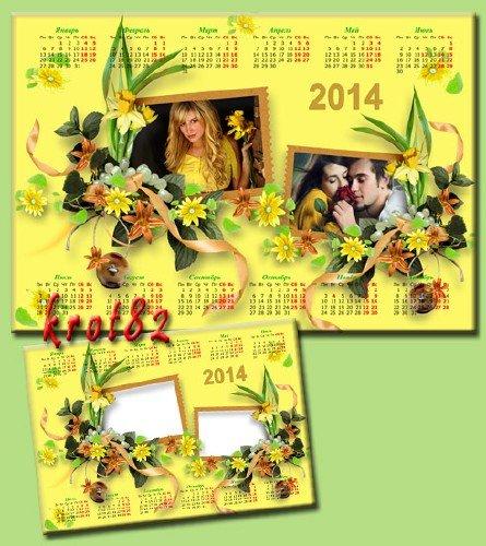 Рамка-календарь на два фото на 2014 год – Если ты со мною рядом