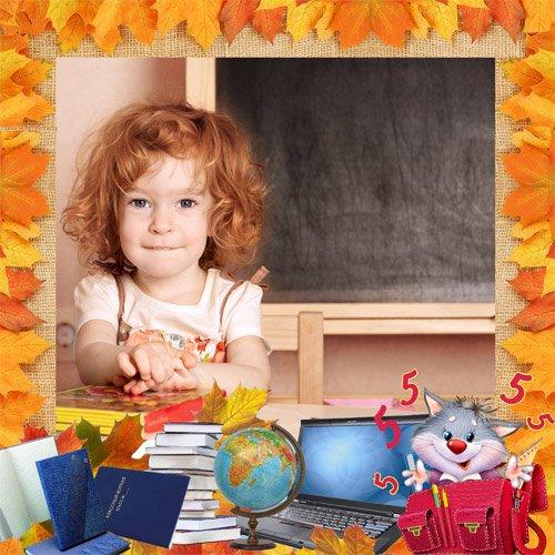 Рамка детская  ''Школьные годы чудесные ''