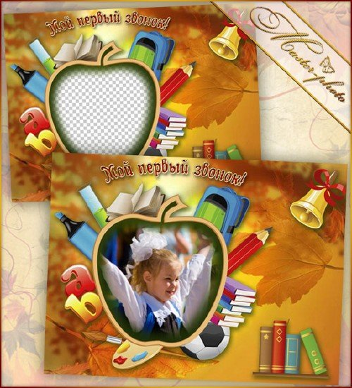 Школьная рамка для фотошопа - Первый звонок