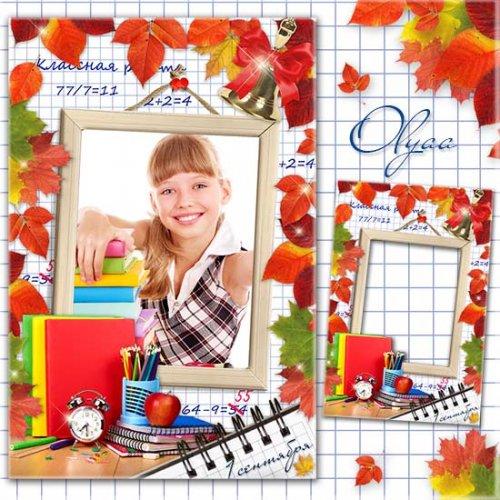 Осенняя рамка для фотошоп - Снова в школу