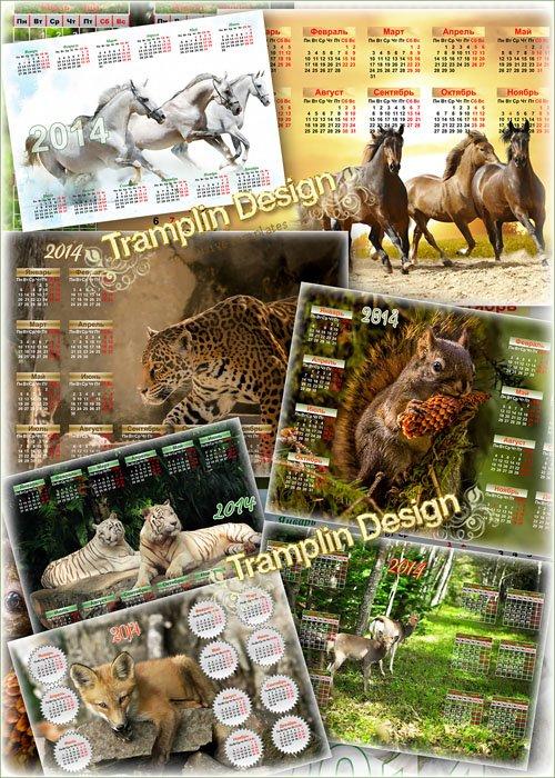 Сборник многослойных календарей на 2014 год - Животные