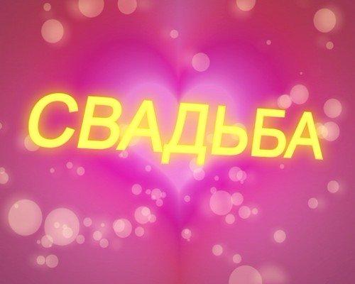 Романтический футаж-заставка Свадьба (на розовом фоне) [MOV]