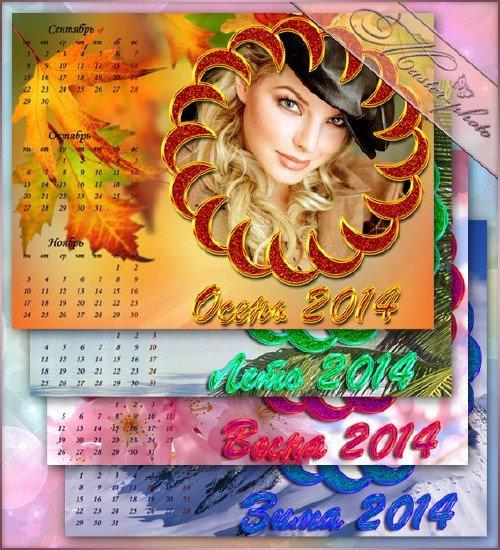 Набор календарь-рамка для photoshop - Времена года 2014