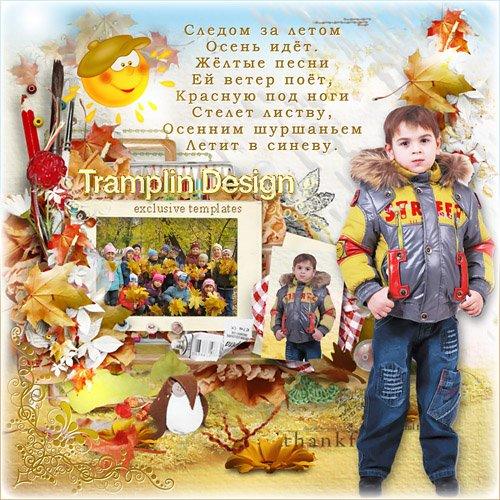 Осенний коллаж с рамками – Следом за летом Осень идет