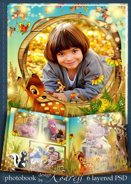 Детская фотокнига - Олененок Бэмби и его друзья в осеннем лесу