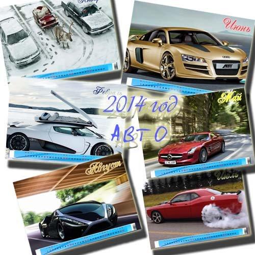 Настенный календарь - Спортивные машины