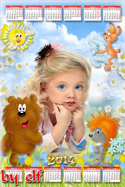 Детский календарь-рамка на 2014 год - Облака, белогривые лошадки