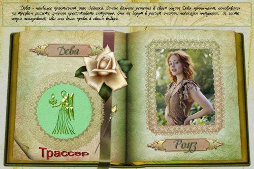 Фоторамочка для женщин - старинная книга судеб,  Дева