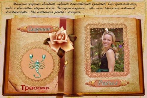 Фоторамочка для фотошоп - старинная книга, СКОРПИОН