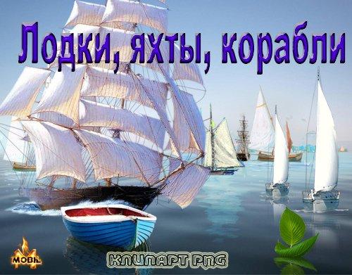 Лодки, яхты, корабли – Клипарт PNG