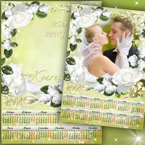 Свадебный календарь на 2014 год с фоторамкой для фотошопа - Белые цветы