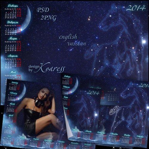Романтический календарь на 2014 год с фоторамкой - Под счастливым созвездие ...