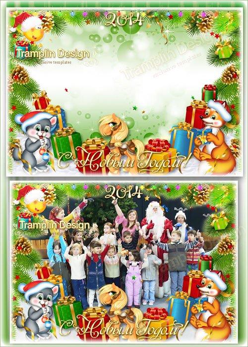Новогодняя рамка для группового фото – Лошадка, лисичка, зайчик