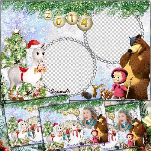 Фоторамка новогодняя Маша и медведь – Год лошади