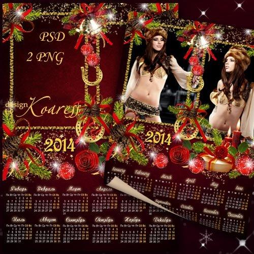 Новогодний календарь с фоторамкой на 2014 год - Золотые подковы