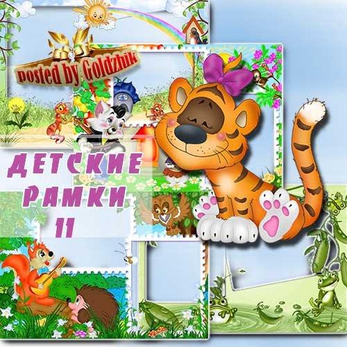Детские рамки - Тигрёнка коллекция