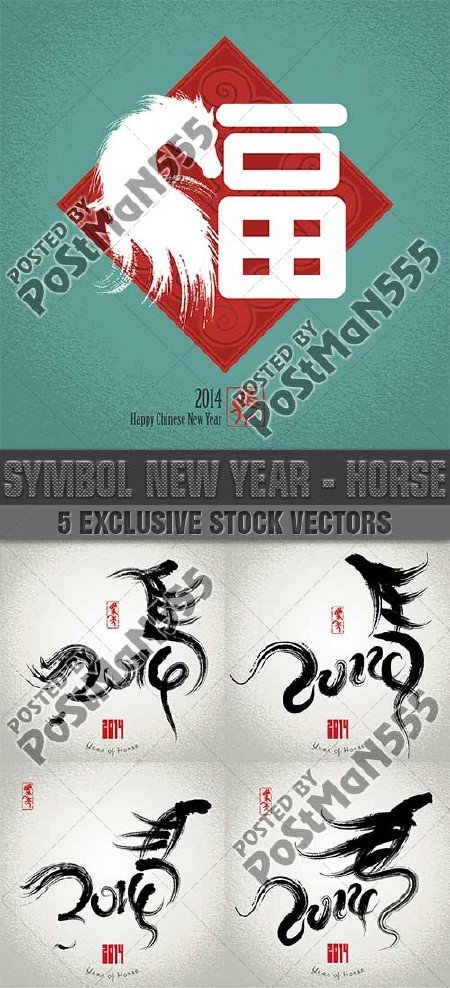 Символ Нового года - Лошадь | Symbol New Year - Horse in Chinese style, Век ...