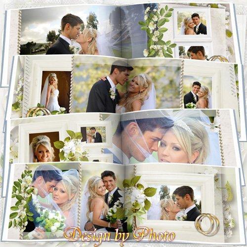 Фотокнига для молодожёнов - День нашей свадьбы