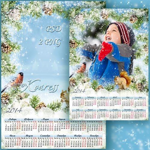 Детский календарь-рамка для фотошопа на 2014 год - В декабре, в декабре все ...