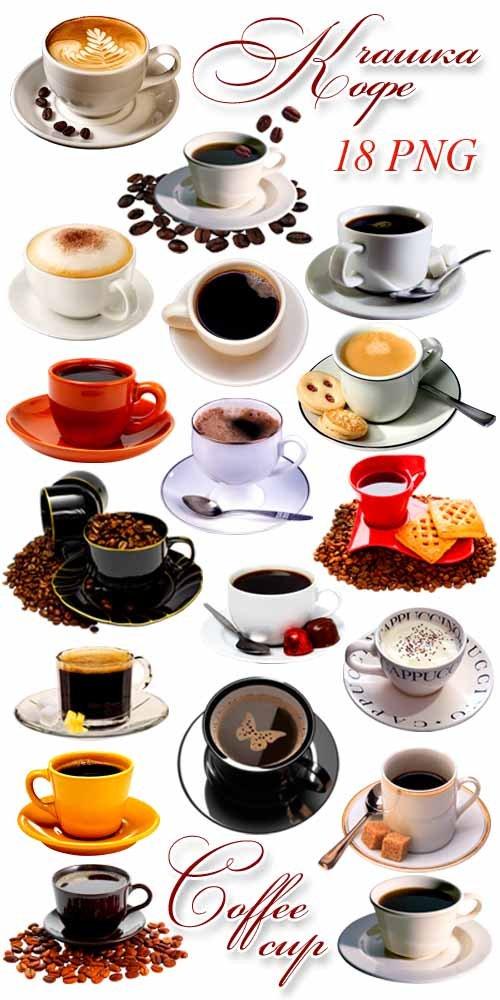 Чашка Кофе - Клипарт на прозрачном фоне / Coffee Cup