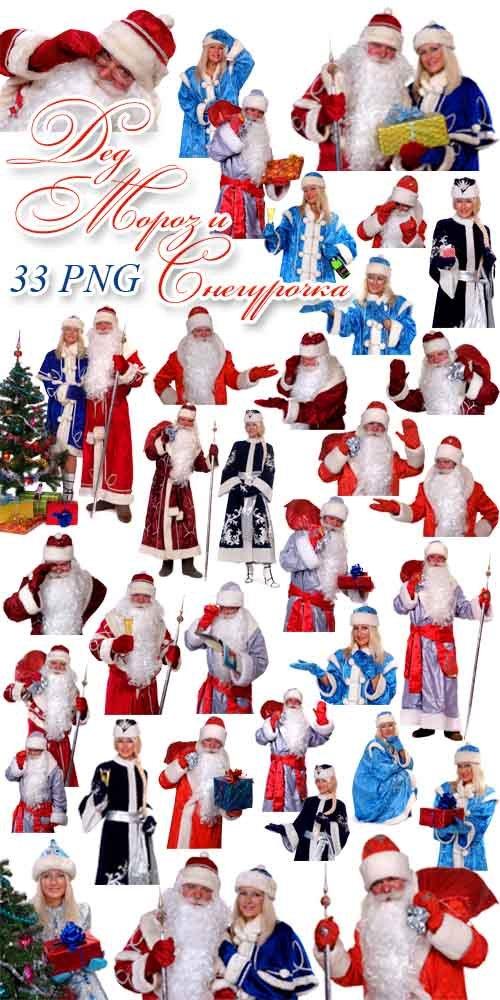 Дед Мороз и Снегурочка - Клипарт на прозрачном фоне